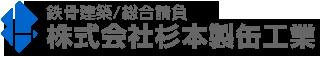 新潟県の鉄骨建築なら㈱杉本製缶工業へ
