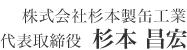 代表取締役杉本昌宏